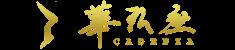 華伝座(カデンツァ)